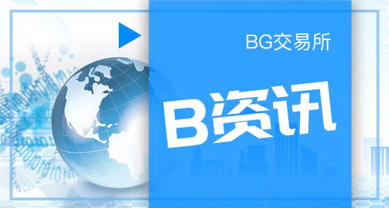 BG交易所开创基于区块链价值内容的BG头条资讯