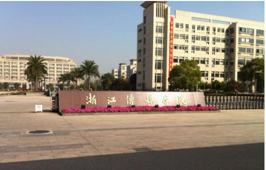 浙江传媒学院与CFun成立区块链实验室