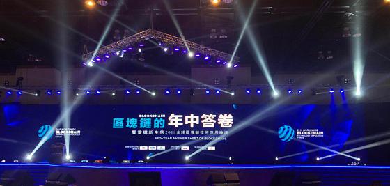 XYCC幸孕链应邀参加2018全球区块链接技术应用论坛