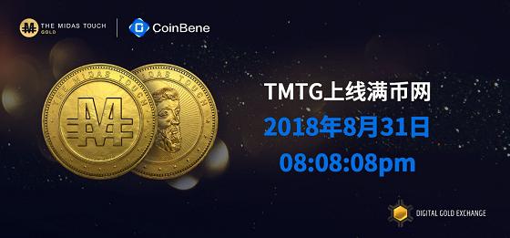 韩国TMTG将上线Coinbene和Tideal