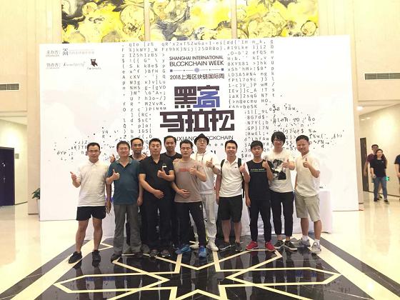 探索智慧城市应用,以技术论英雄:THEIA技术小伙伴燃爆上海区块链黑客马拉松!