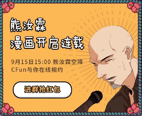 出道十二周年!熊汝霖空降CFun互动粉丝 漫画正式开启连载