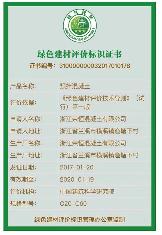 """浙江荣恒再下一城,再度荣获全国""""先进生产企业"""" 荣誉称号"""