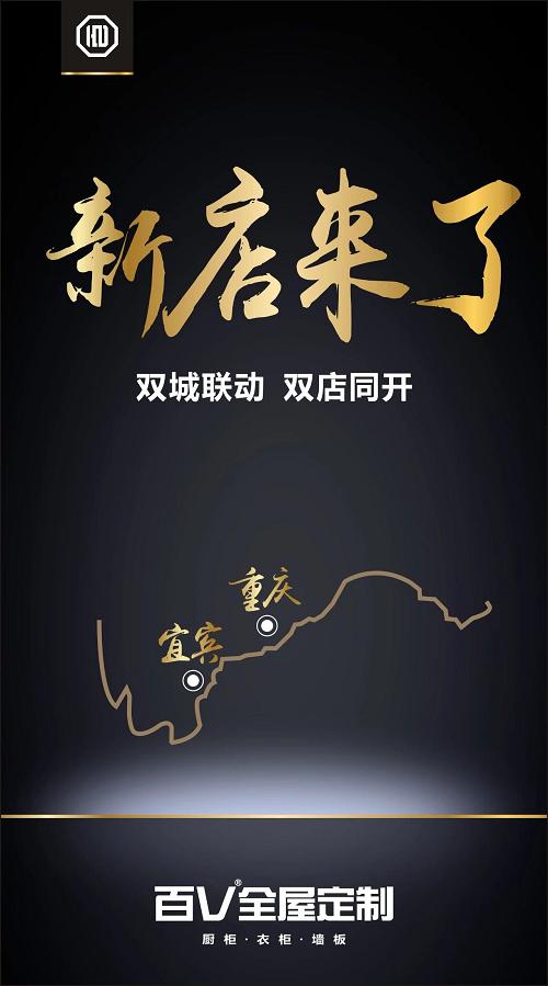长江头 双城动-百V全屋定制重庆 宜宾双店同开