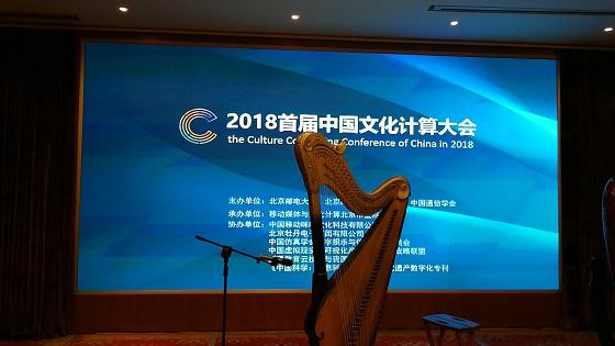 文化科技新融合:首届中国文化计算大会在京顺利召开