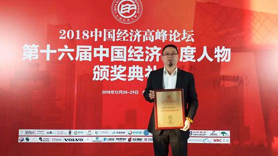 """灸大夫荣获""""新时代中国经济创新企业""""称号"""