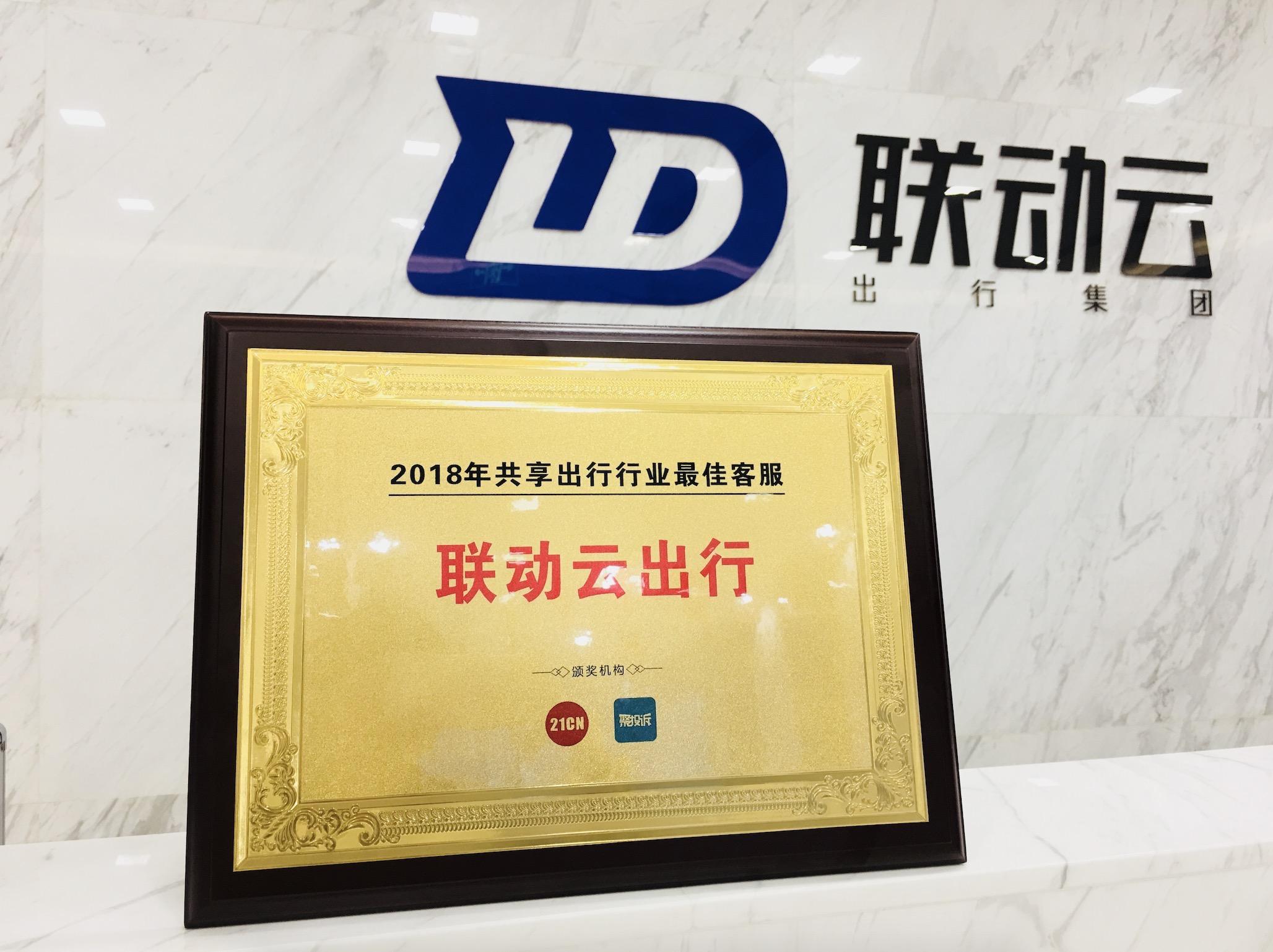 联动云荣获2018年聚投诉最佳客服奖