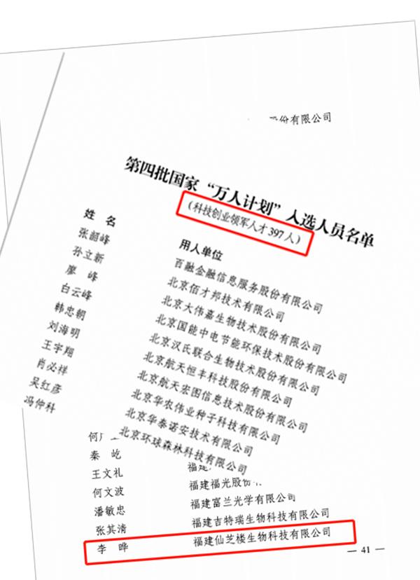 """仙芝楼董事长李晔入选第四批国家""""万人计划""""名单!"""