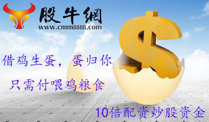广州佛山股票配资平台股牛网:市场交投强势回暖 重点博弈两大主线